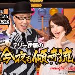 ニューギングループ提供のBSフジ新番組「テリー伊藤の今夜も傾奇流!」が放送を開始