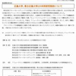 プローバグループ、広島大・県立広島大とアミューズメント機器を活用した介護予防に関する共同研究契約を締結