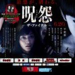 映画「呪怨‐ザ・ファイナル‐」20日より公開