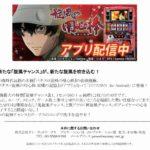 サミーネットワークス 「パチスロ旋風の用心棒 胡蝶の記憶」がパチンコ・パチスロゲームサイト「777TOWN for Android」に登場!