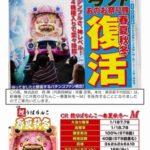 西陣、「CR甦りぱちんこ~春夏秋冬~M」「CRA甦りぱちんこ~花満開~GL」発売を発表