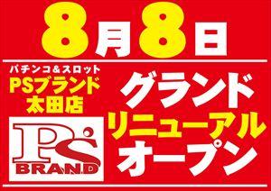 gunma_150808_brand-oota_R