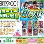 ガイア苫小牧東店(2015年6月15日リニューアル・北海道)