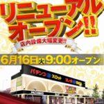 オータ古川店(2015年6月16日リニューアル・宮城県)