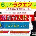 ラクエン+PLUS&2(2015年6月11日リニューアル・大阪府)