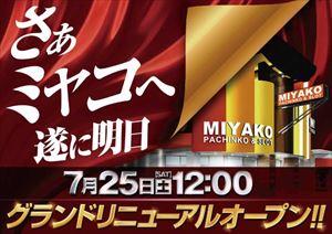 osaka_0725_miyako-center_R