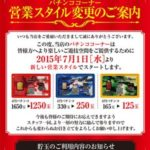 SAKURA吉川店・スロット館(2015年7月1日リニューアル・埼玉県)