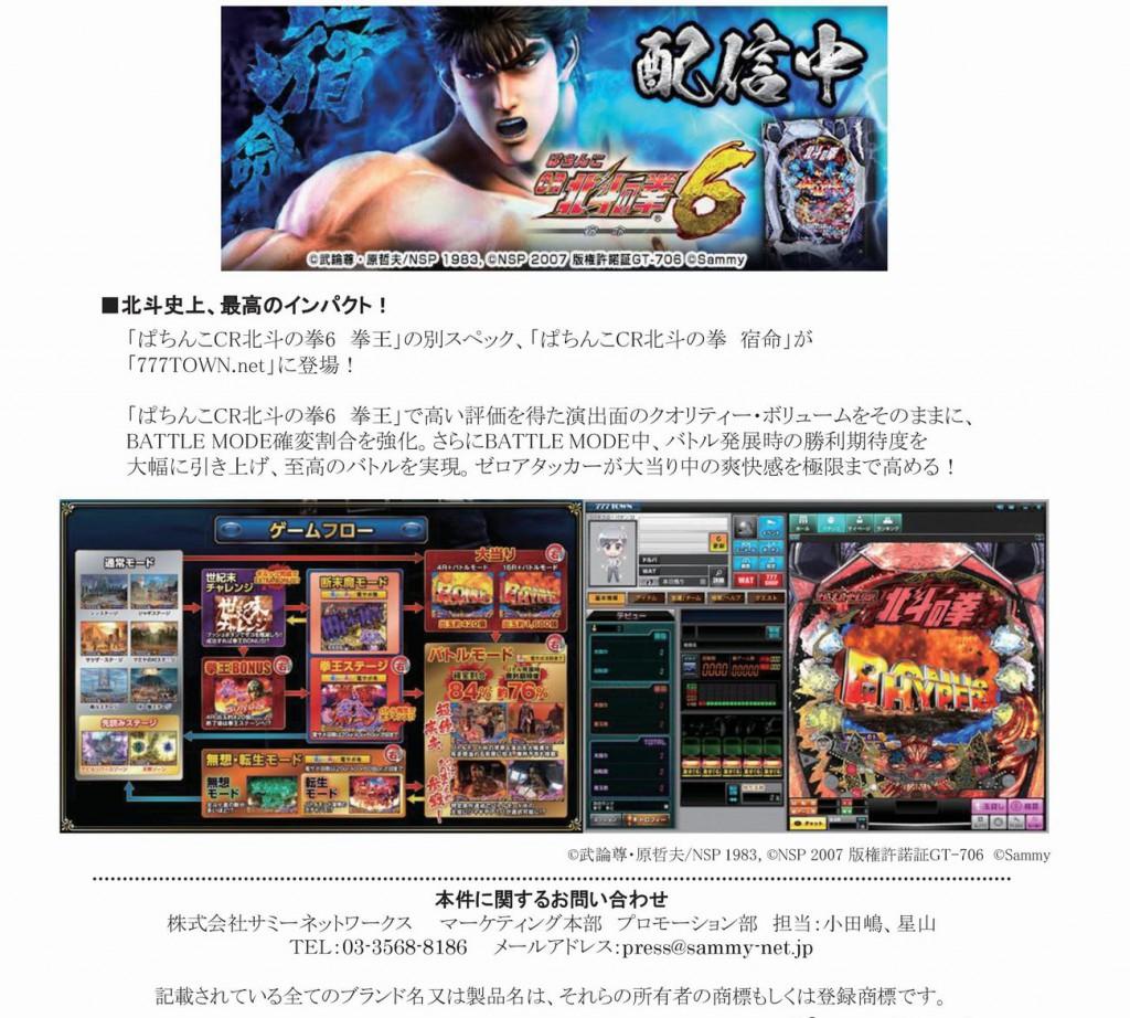 【PC】ぱちんこCR北斗の拳6宿命-001