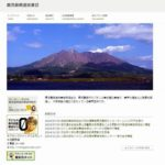 鹿児島県遊協、「子どもの車内放置撲滅キャンペーン」の一環としてテレビCMを放映