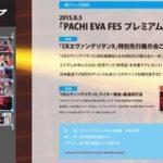 フィールズ、8月5日に「PACHI EVA FES プレミアム」を開催 ~「CRヱヴァンゲリヲンX」のファン向け先行展示会