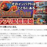 サミーネットワークス 懐かしの名機「サバンナパーク」がパチンコ・パチスロゲームサイト「777TOWN for Android」に登場!
