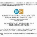 DYJH、第1四半期の営業成績を公表 ~対前年同期比減収減益