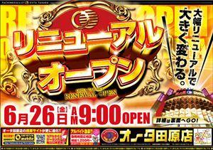 aichi_150626_ohta-tahara_R