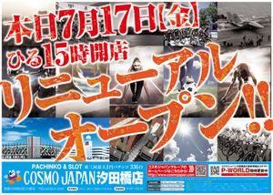 aichi_150717_cosmo-japan-siotabasi