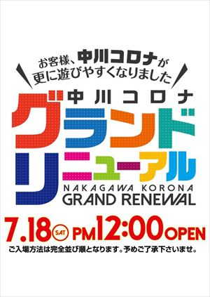 aichi_150718_nakagawa-korona_R