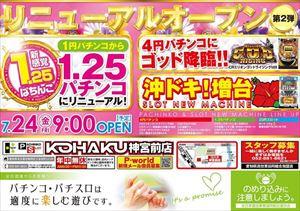 aichi_150724_kohaku-jingumae_R