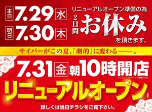 aichi_150731_cyber-otokawa_R