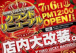 chiba_150706_yuko-lucky-matudo_R