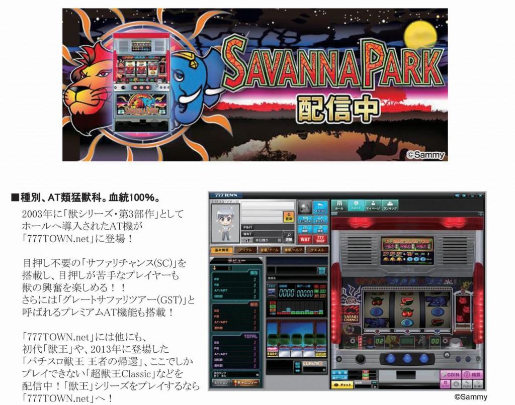 【PC】サバンナパーク_プレスリリース-001