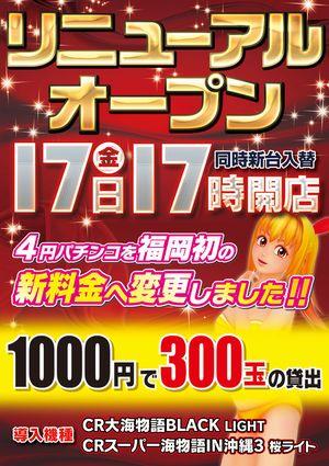 fukuoka_150717_tamaya