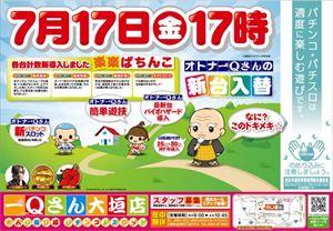 gifu_150717_ikkyu3-ogaki_R