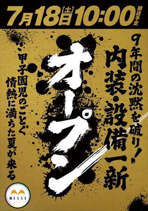 gunma_150718_messe-tomioka_R