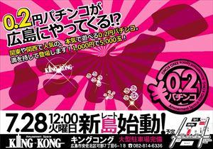 hiroshima_150728_kingkong_R
