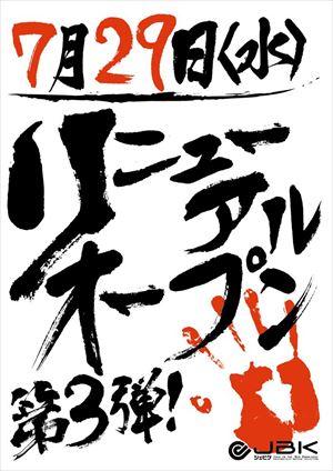 hiroshima_150729_jbk-fuchu-2_R
