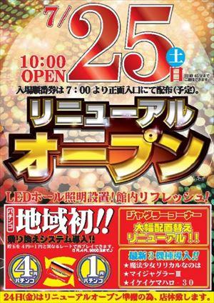 ishikawa_150725_twindomemattou_R