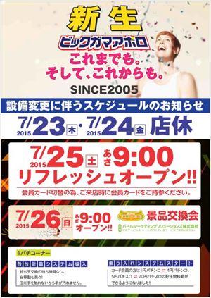 iwate_150724_big-apollo_R