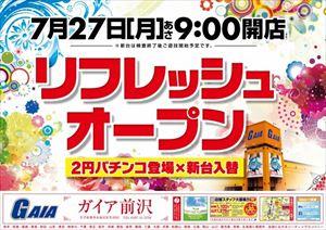 iwate_150727_gaia-maesawa_R