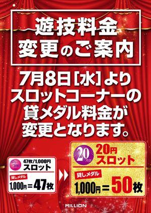 kagawa_150707_million_R