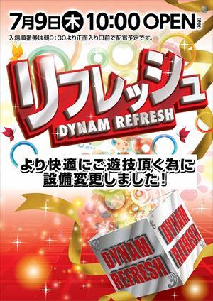 kagoshima_150709_dynam_R