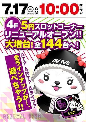kanagawa_150717_aviva-kannnai_R