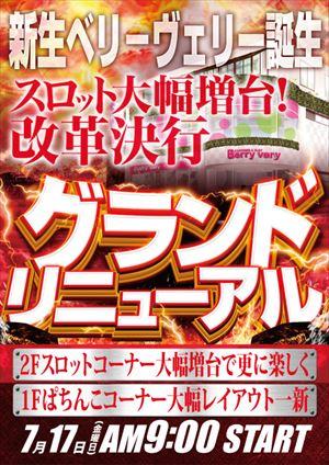 kanagawa_150717_berry-very-chuorinkan_R