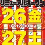 D・1(2015年6月26日グランドオープン・京都府)