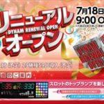 やすみ時間 松阪店(2015年7月18日リニューアル・三重県)