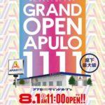 APULO1111( 2015年8月1日グランドオープン・長野県)