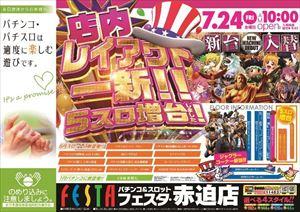 nagasaki_150724_festa-akasako_R