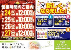 nagasaki_150724_festa-higashi_R