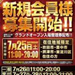 キコーナJR吹田駅前店(2015年7月30日グランドオープン・大阪府)