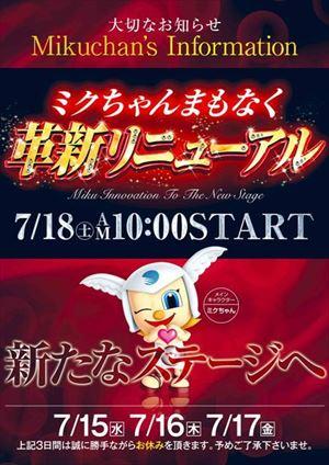 osaka_150718_gaia-higashiosaka_R