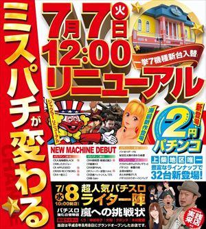 saitama_150707_mr-pachinko-fukaya_R