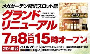 saitama_150708_meggarden-tokorozawa-s_R