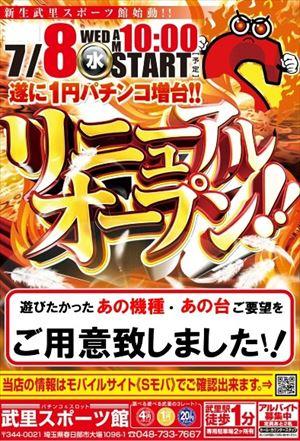 saitama_150708_takesato-sports-kan_R