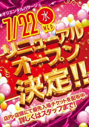 saitama_150722_op-nisikawaguchi_R
