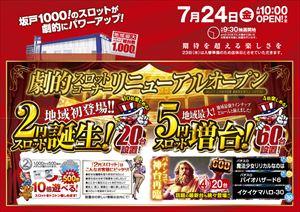saitama_150724_daiichi-plaza-sakado_R