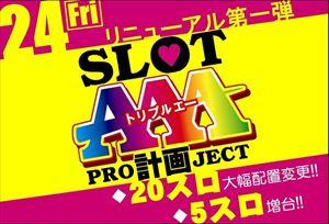 saitama_150724_kotobuki-nakao_R