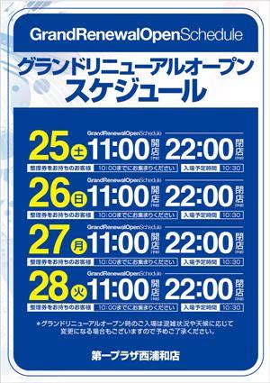 saitama_150725_daiichi-plaza-nisiurawa_R