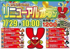 saitama_150729_yasuda-toda_R